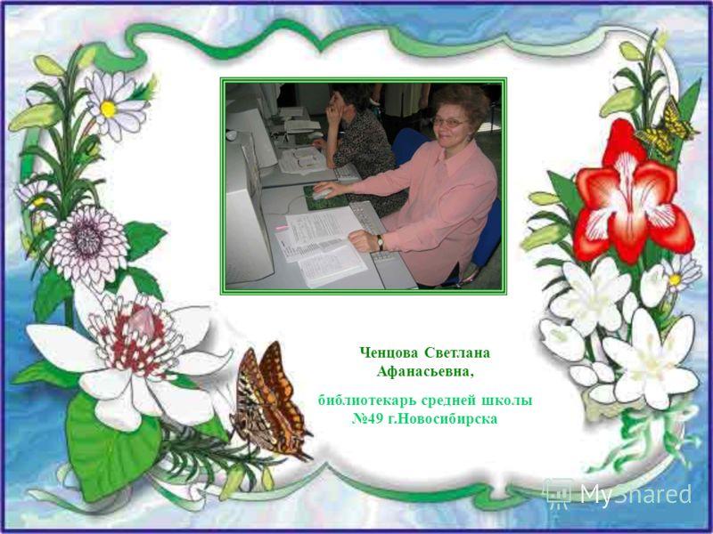 Ченцова Светлана Афанасьевна, библиотекарь средней школы 49 г.Новосибирска
