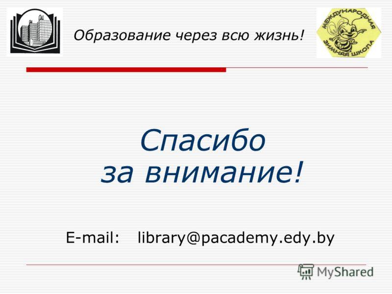 5-я Международная Зимняя школа