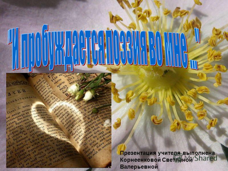 Презентация учителя выполнена Корнеенковой Светланой Валерьевной