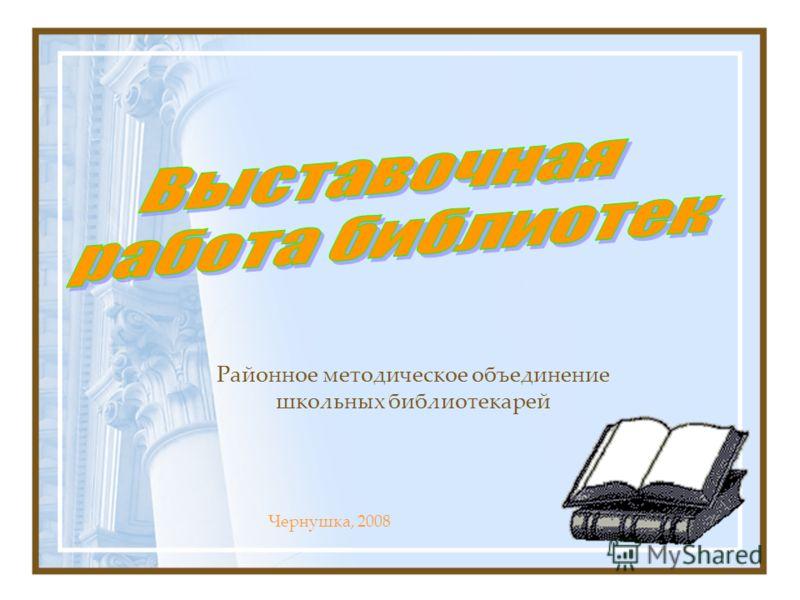 Чернушка, 2008 Районное методическое объединение школьных библиотекарей