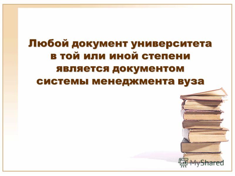 Любой документ университета в той или иной степени является документом системы менеджмента вуза