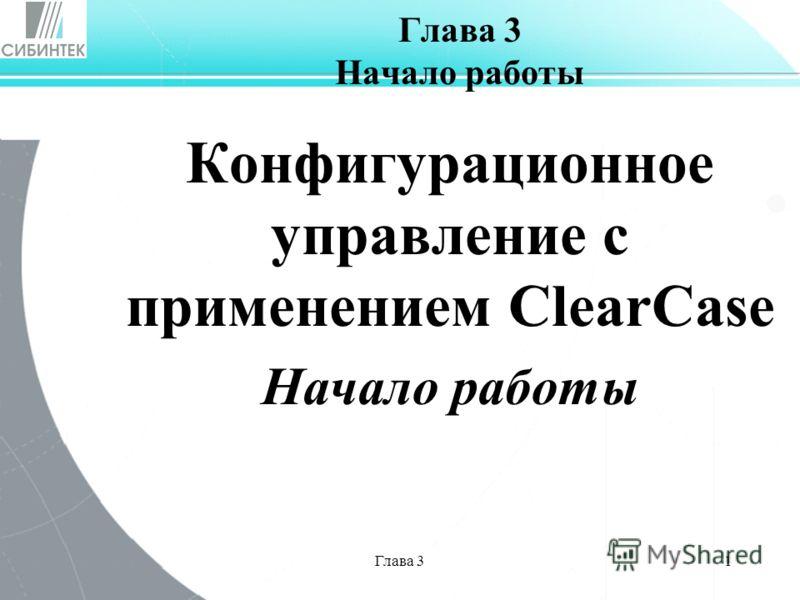 Глава 31 Глава 3 Начало работы Конфигурационное управление с применением ClearCase Начало работы