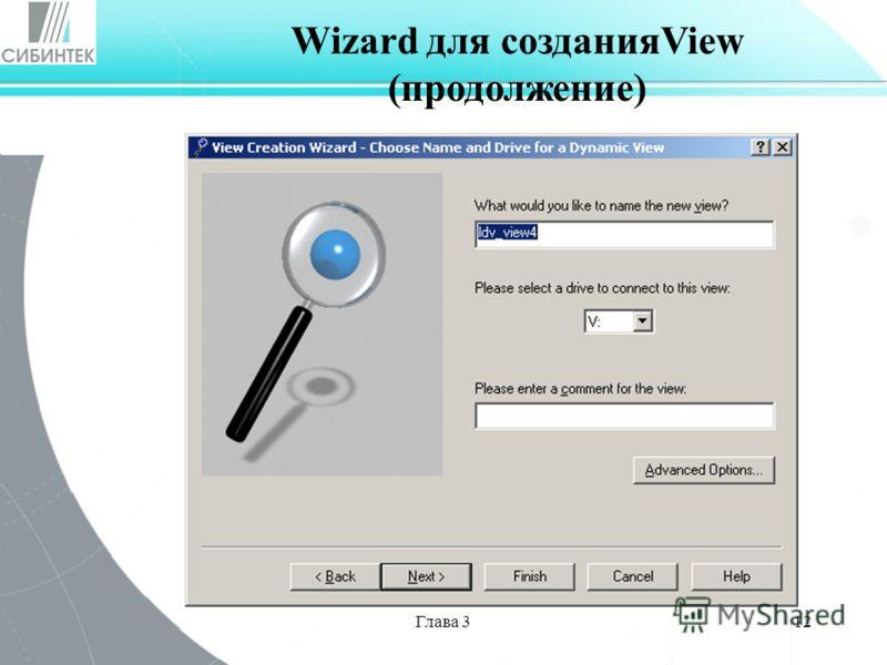 Глава 312 Wizard для созданияView (продолжение)