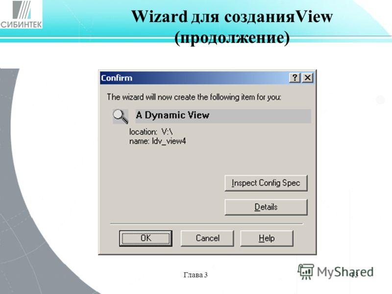 Глава 313 Wizard для созданияView (продолжение)