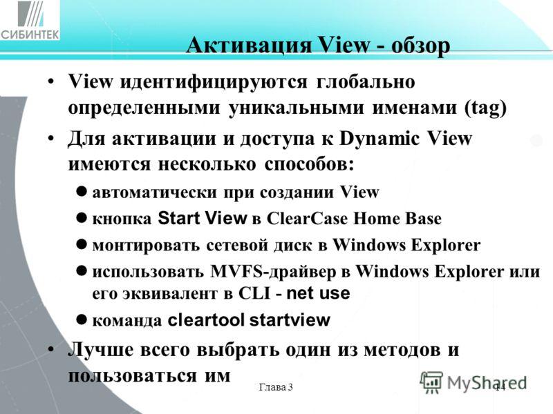 Глава 314 Активация View - обзор View идентифицируются глобально определенными уникальными именами (tag) Для активации и доступа к Dynamic View имеются несколько способов: автоматически при создании View кнопка Start View в ClearCase Home Base монтир