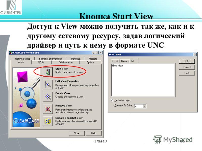 Глава 315 Кнопка Start View Доступ к View можно получить так же, как и к другому сетевому ресурсу, задав логический драйвер и путь к нему в формате UNC