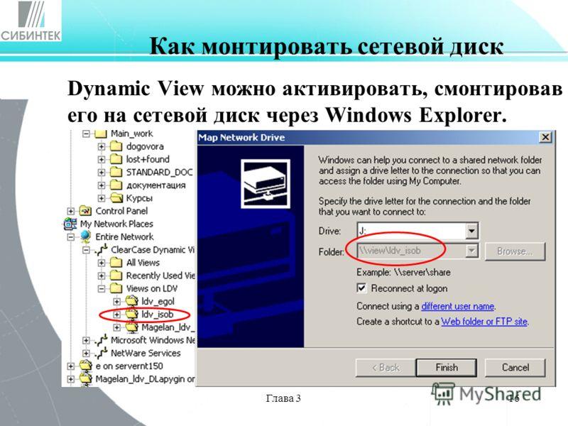 Глава 316 Как монтировать сетевой диск Dynamic View можно активировать, смонтировав его на сетевой диск через Windows Explorer.