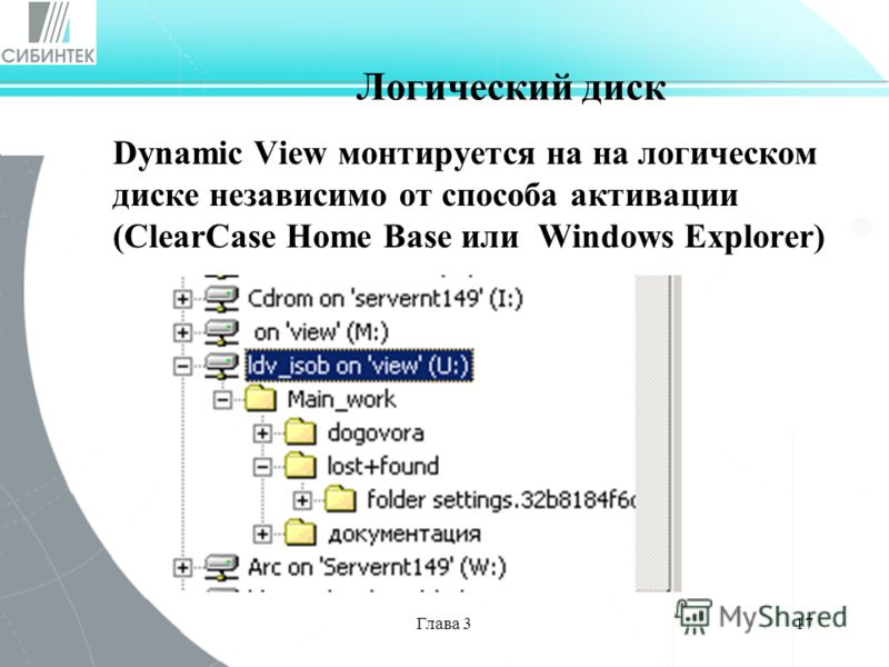 Глава 317 Логический диск Dynamic View монтируется на на логическом диске независимо от способа активации (ClearCase Home Base или Windows Explorer)