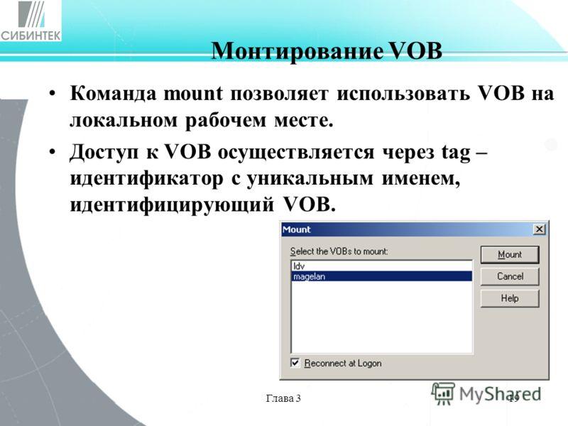 Глава 319 Монтирование VOB Команда mount позволяет использовать VOB на локальном рабочем месте. Доступ к VOB осуществляется через tag – идентификатор с уникальным именем, идентифицирующий VOB.