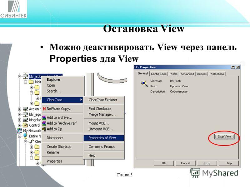 Глава 321 Остановка View Можно деактивировать View через панель Properties для View