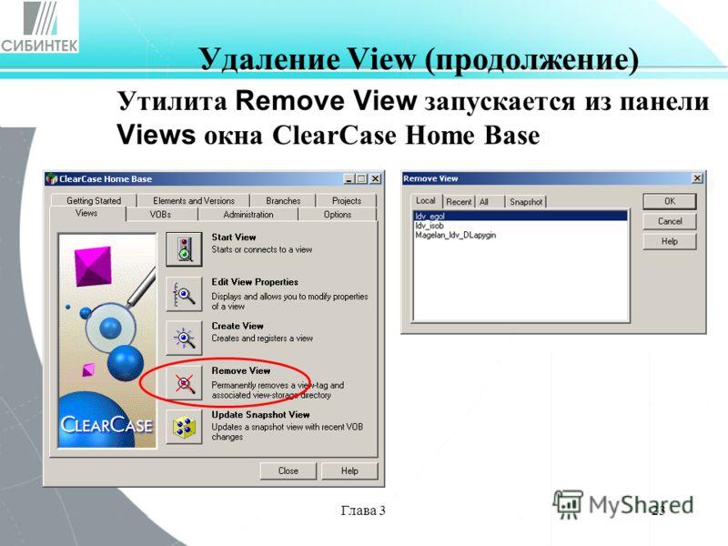 Глава 323 Удаление View (продолжение) Утилита Remove View запускается из панели Views окна ClearCase Home Base