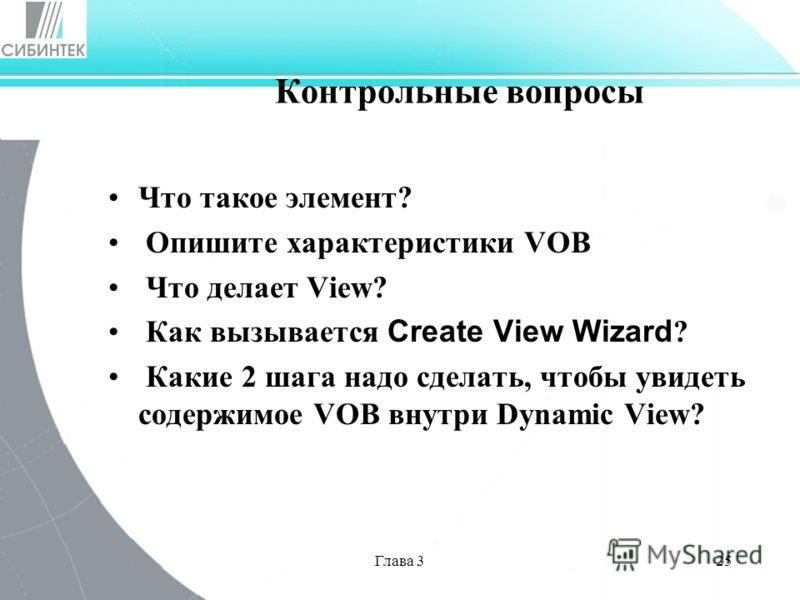 Глава 325 Контрольные вопросы Что такое элемент? Опишите характеристики VOB Что делает View? Как вызывается Create View Wizard ? Какие 2 шага надо сделать, чтобы увидеть содержимое VOB внутри Dynamic View?