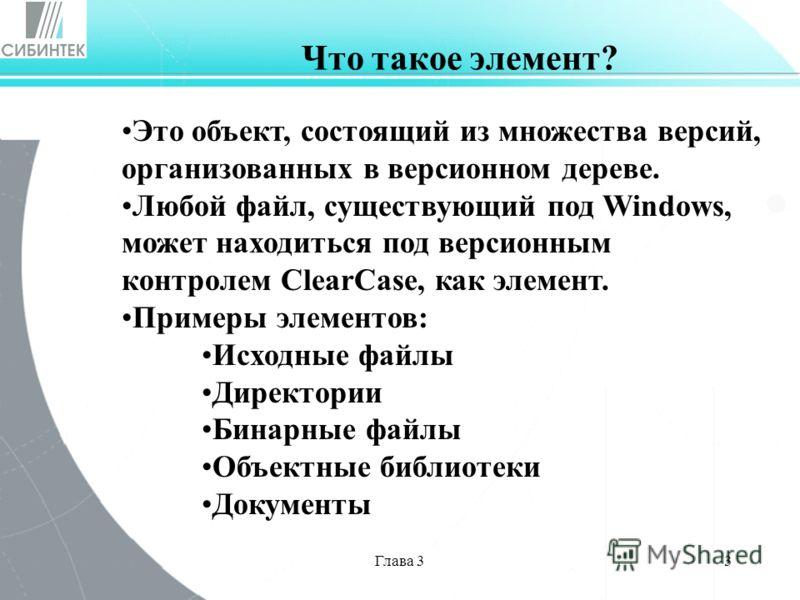 Глава 33 Что такое элемент? Это объект, состоящий из множества версий, организованных в версионном дереве. Любой файл, существующий под Windows, может находиться под версионным контролем ClearCase, как элемент. Примеры элементов: Исходные файлы Дирек