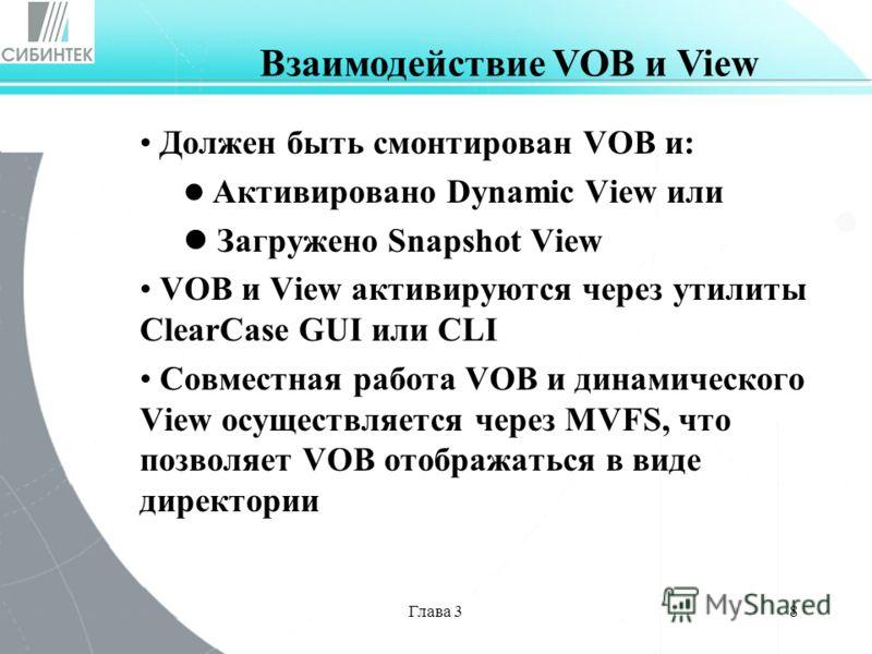 Глава 38 Должен быть смонтирован VOB и: Активировано Dynamic View или Загружено Snapshot View VOB и View активируются через утилиты ClearCase GUI или CLI Совместная работа VOB и динамического View осуществляется через MVFS, что позволяет VOB отобража