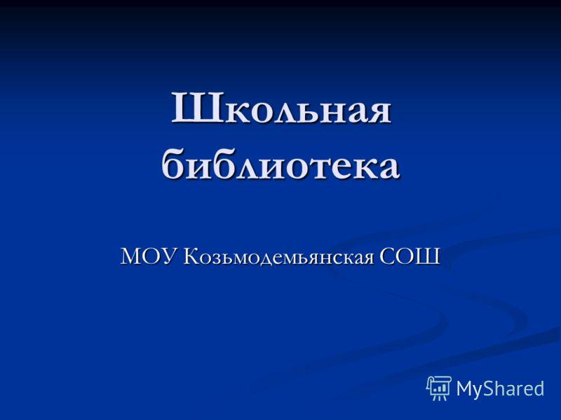 Школьная библиотека МОУ Козьмодемьянская СОШ