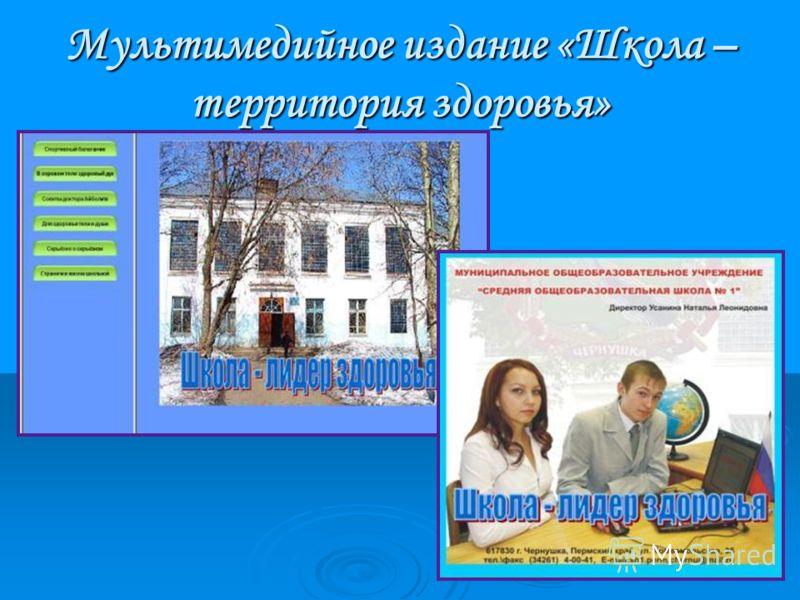 Мультимедийное издание «Школа – территория здоровья»