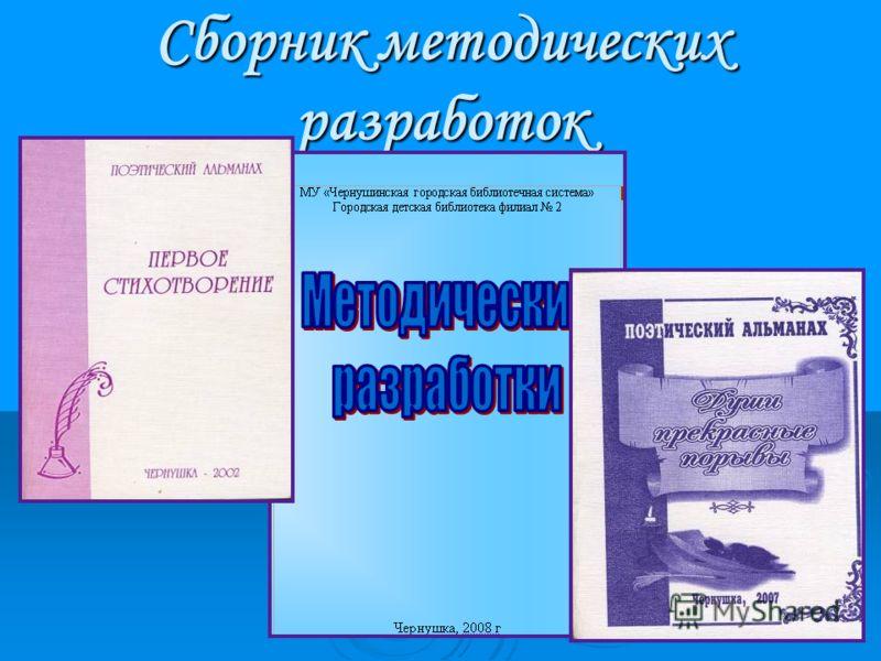 Сборник методических разработок