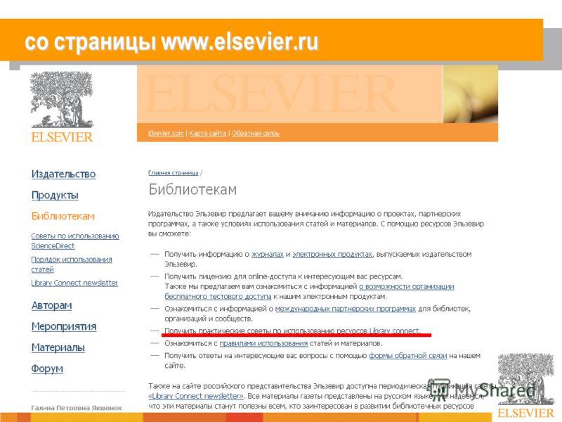 со страницы www.elsevier.ru