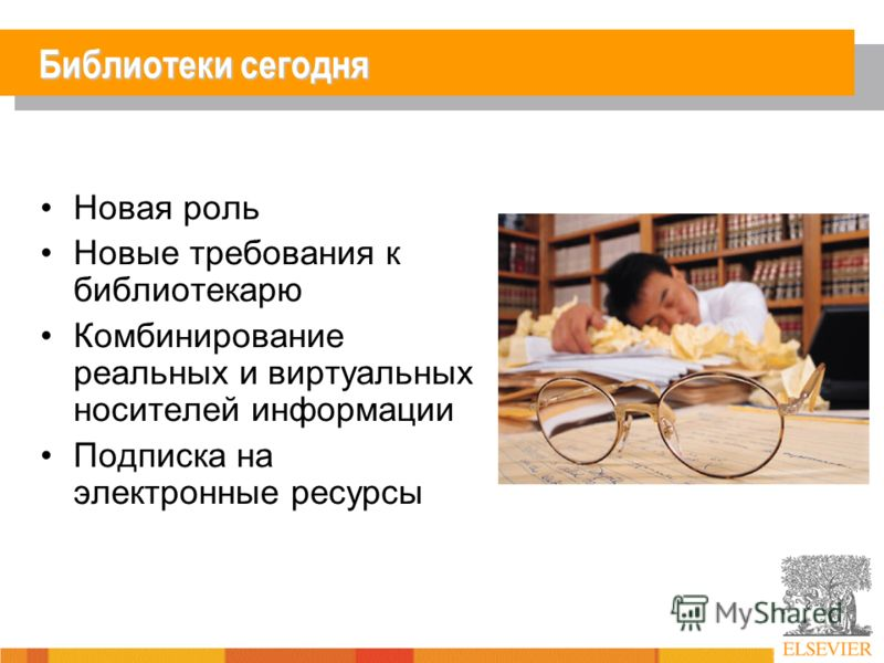 Библиотеки сегодня Новая роль Новые требования к библиотекарю Комбинирование реальных и виртуальных носителей информации Подписка на электронные ресурсы