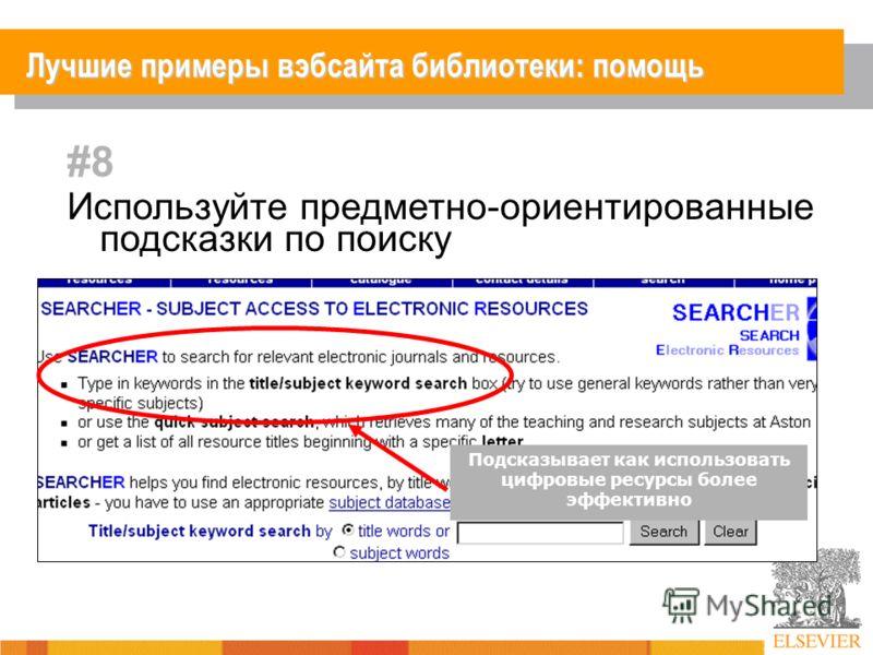 #8 Используйте предметно-ориентированные подсказки по поиску Подсказывает как использовать цифровые ресурсы более эффективно Лучшие примеры вэбсайта библиотеки: помощь