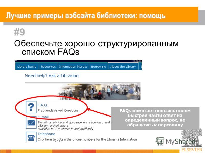 #9 Обеспечьте хорошо структурированным списком FAQs FAQs помогает пользователям быстрее найти ответ на определенный вопрос, не обращаясь к персоналу Лучшие примеры вэбсайта библиотеки: помощь