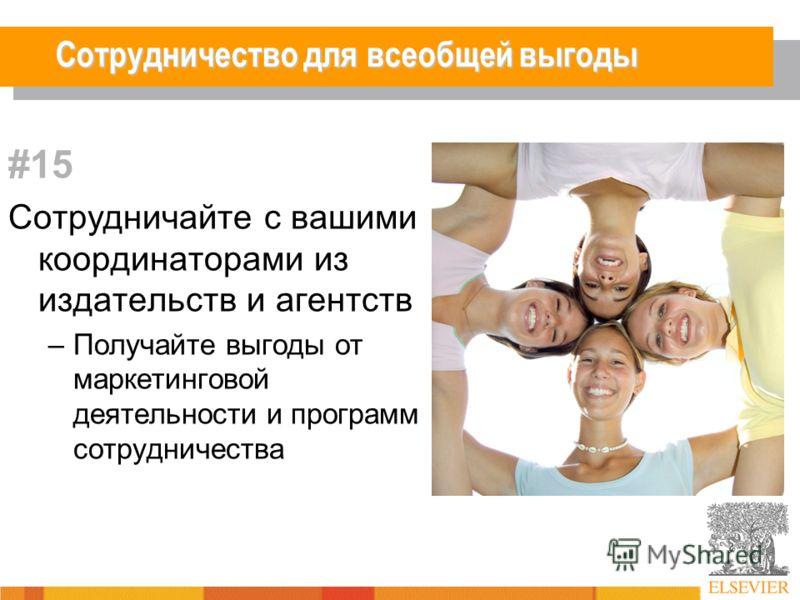 Сотрудничество для всеобщей выгоды #15 Сотрудничайте с вашими координаторами из издательств и агентств –Получайте выгоды от маркетинговой деятельности и программ сотрудничества