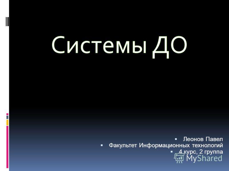 Леонов Павел Факультет Информационных технологий 4 курс, 2 группа