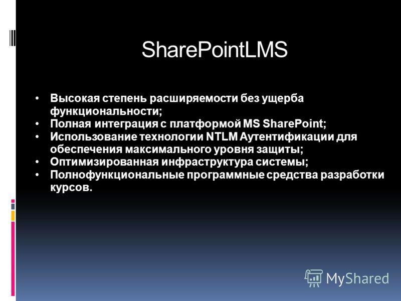 SharePointLMS Высокая степень расширяемости без ущерба функциональности; Полная интеграция с платформой MS SharePoint; Использование технологии NTLM Аутентификации для обеспечения максимального уровня защиты; Оптимизированная инфраструктура системы;