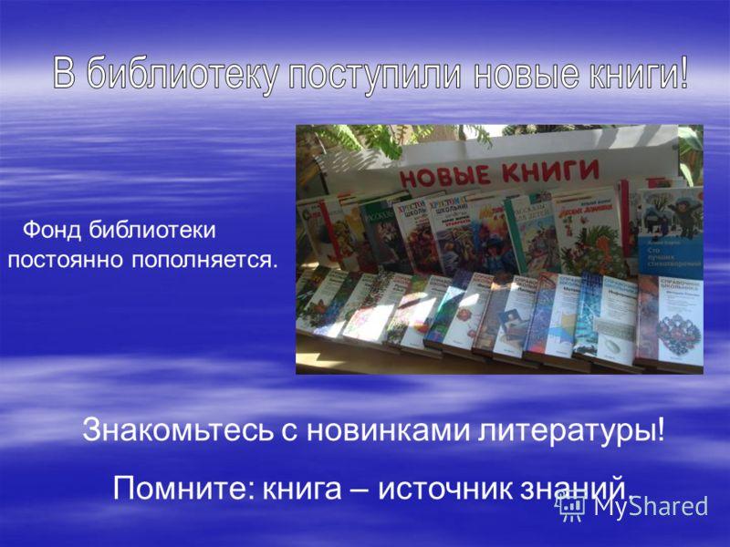 знакомство с энциклопедиями и справочниками