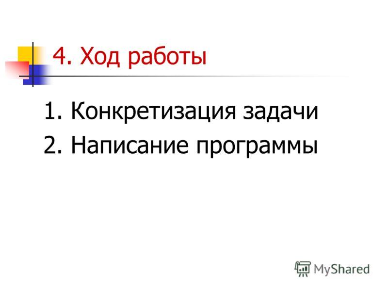 4. Ход работы 1. Конкретизация задачи 2. Написание программы