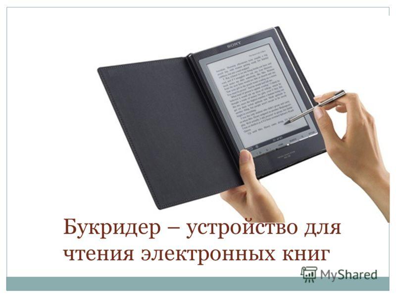 Букридер – устройство для чтения электронных книг
