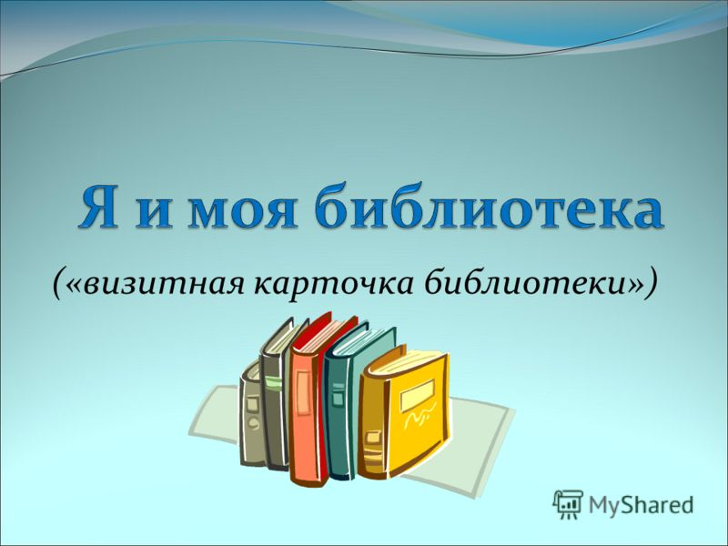 («визитная карточка библиотеки»)