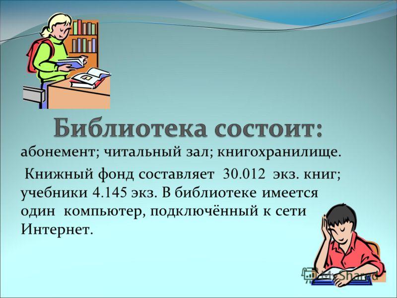 абонемент; читальный зал; книгохранилище. Книжный фонд составляет 30.012 экз. книг; учебники 4.145 экз. В библиотеке имеется один компьютер, подключённый к сети Интернет.