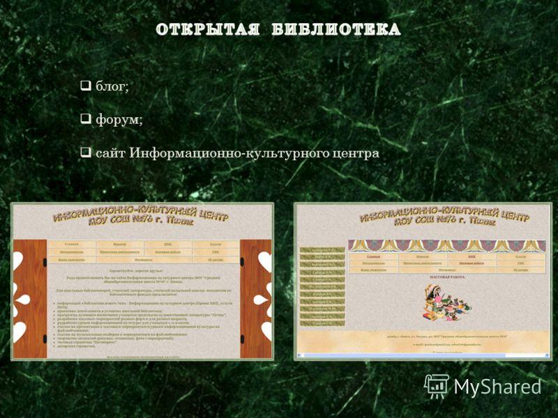 блог; форум; сайт Информационно-культурного центра
