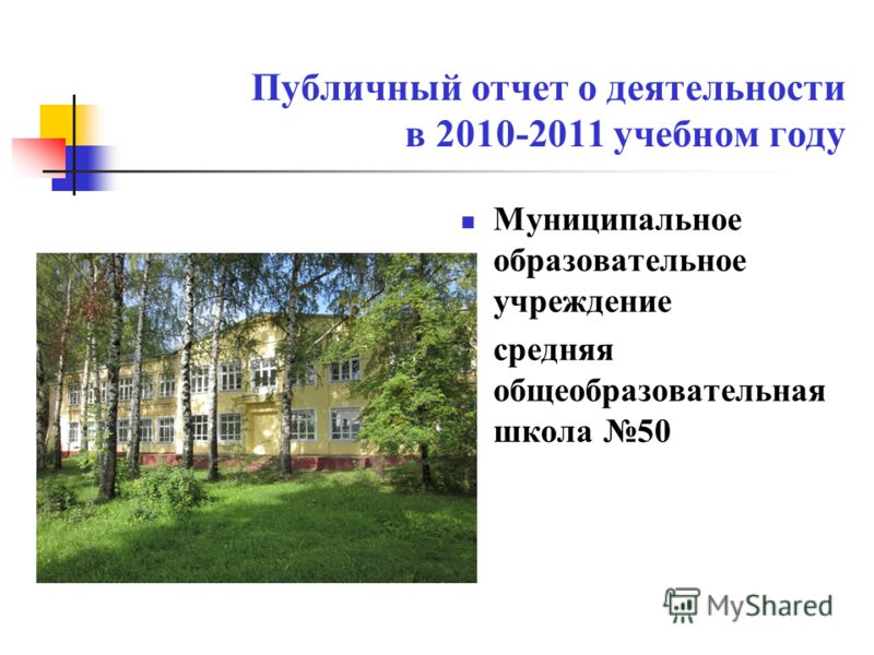 Публичный отчет о деятельности в 2010-2011 учебном году Муниципальное образовательное учреждение средняя общеобразовательная школа 50