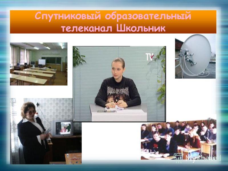 Спутниковый образовательный телеканал Школьник