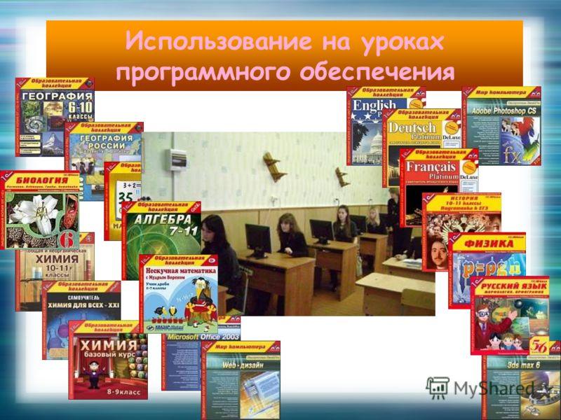 Использование на уроках программного обеспечения
