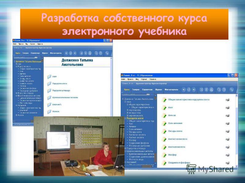 Разработка собственного курса электронного учебника