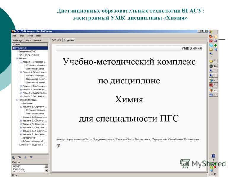Дистанционные образовательные технологии ВГАСУ: электронный УМК дисциплины «Химия»