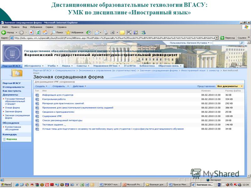 Дистанционные образовательные технологии ВГАСУ: УМК по дисциплине «Иностранный язык»