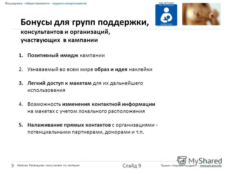 Проект «Кормим грудью!» - www.am-am.info Слайд 9 1.Позитивный имидж кампании 2.Узнаваемый во всем мире образ и идея наклейки 3.Легкий доступ к макетам для их дальнейшего использования 4.Возможность изменения контактной информации на макетах с учетом