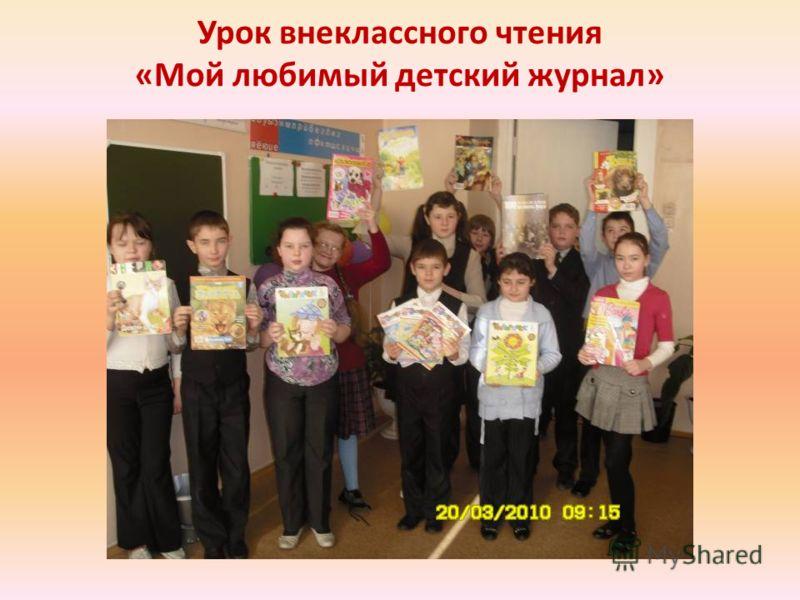 Урок внеклассного чтения «Мой любимый детский журнал»