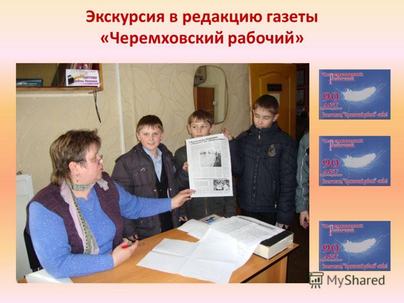 Экскурсия в редакцию газеты «Черемховский рабочий»