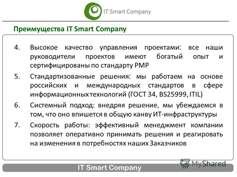 Преимущества IT Smart Company 4.Высокое качество управления проектами : все наши руководители проектов имеют богатый опыт и сертифицированы по стандарту PMP 5.Стандартизованные решения : мы работаем на основе российских и международных стандартов в с