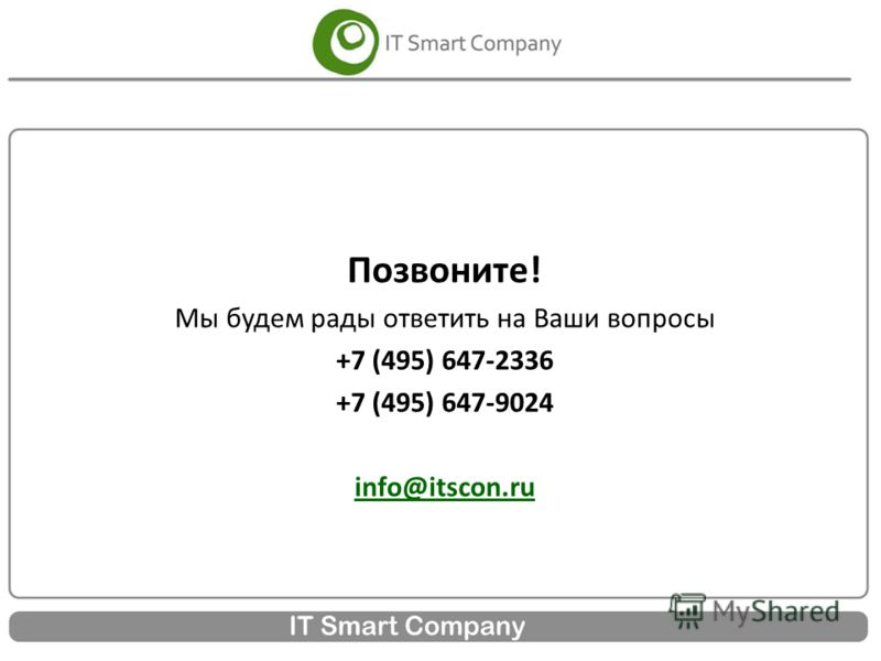 Позвоните! Мы будем рады ответить на Ваши вопросы +7 (495) 647-2336 +7 (495) 647-9024 info@itscon.ru