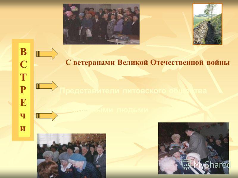 С ветеранами Великой Отечественной войны Представители литовского общества Интересными людьми ВСТРЕчиВСТРЕчи