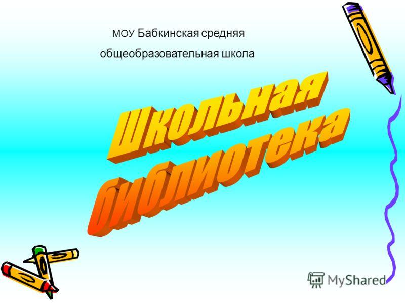 МОУ Бабкинская средняя общеобразовательная школа
