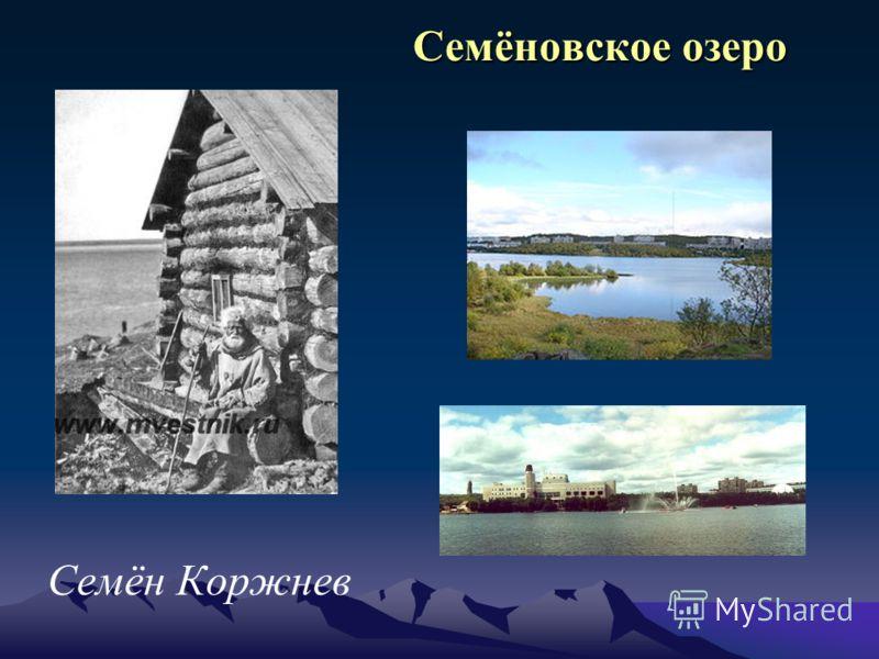 Семёновское озеро Семёновское озеро Семён Коржнев