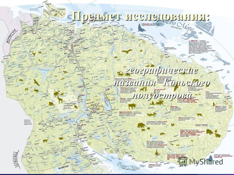 Предмет исследования: географические названия Кольского полуострова