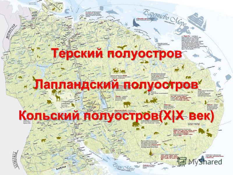 Терский полуостров Лапландский полуостров Кольский полуостров(Х|Х век)